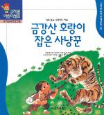 금강산 호랑이 잡은 사냥꾼 (한국전래동화 24)