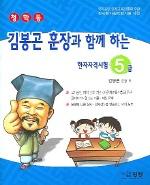 김봉곤 훈장과 함께 하는 한자자격시험 5급