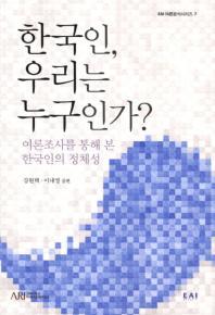 한국인 우리는 누구인가