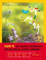 야생화 도감: 봄편