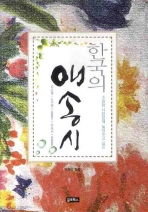 소중한 사람 앞에 놓아주고 싶은 한국의 애송시