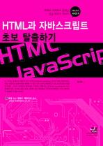 HTML과 자바스크립트 초보 탈출하기