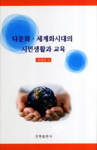 다문화 세계화시대의 시민생활과 교육