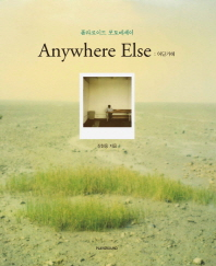 Anywhere Else: 어딘가에
