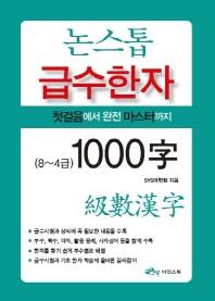 논스톱 급수한자 1000자(8-4급)