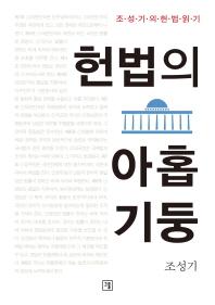 헌법의 아홉 기둥