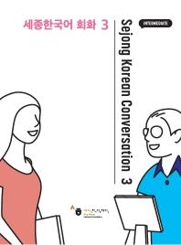 세종한국어 회화. 3