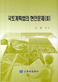 국토계획법의 현안문제. 2