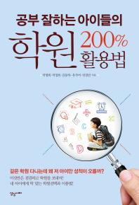 공부 잘하는 아이들의 학원 200% 활용법