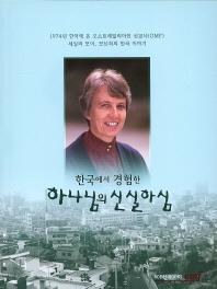 한국에서 경험한 하나님의 신실하심