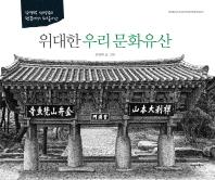 김영택 선생님의 펜끝에서 되살아난 위대한 우리 문화유산