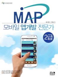 모바일 앱개발 전문가 2급