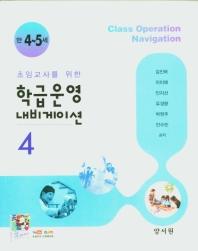 만4~5세 학급운영 내비게이션. 4