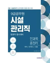 시설관리직(방호직 동시대비) 전과목 총정리(9급 공무원)(2021)