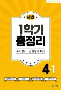 해법 1학기 총정리 초등 4-1(2021)(8절)