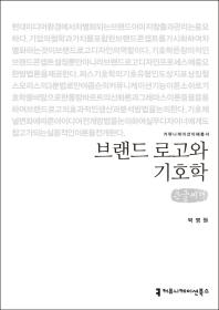 브랜드 로고와 기호학(큰글씨책)