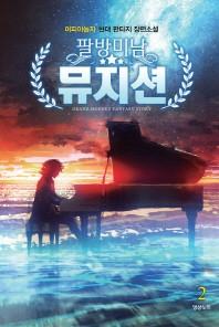 팔방미남 뮤지션. 2