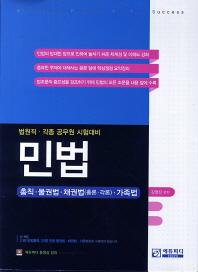 민법(총칙 물권법 채권법 가족법)(2014)