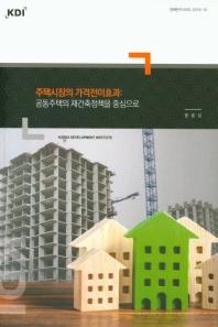 주택시장의 가격전이효과: 공동주택의 재건축정책을 중심으로