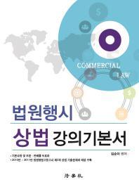 법원행시 상법 강의기본서(2018)