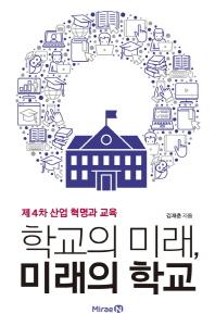제4차 산업 혁명과 교육 학교의 미래, 미래의 학교