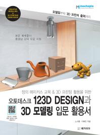 창의 메이커스 교육&3D 프린팅 활용을 위한 오토데스크 123D Design과 3D 모델링 입문 활용서