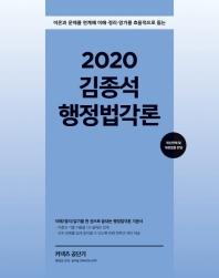 커넥츠 공단기 김종석 행정법각론(2020)