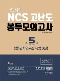 박민제의 NCS 고난도 봉투모의고사. 5: 행동과학연구소 유형 중심(4회분)