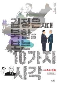 김정은시대 북한을 보는 10가지 시각: 지속과 변화