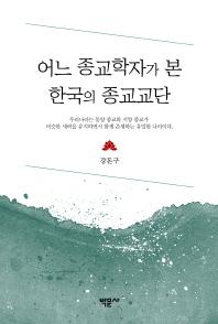 어느 종교학자가 본 한국의 종교교단