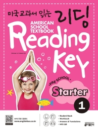 미국교과서 읽는 리딩 Reading Key Preschool Starter. 1