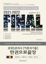 IFRS관리사 이론과 기출 한권으로 끝장(2021~2022)