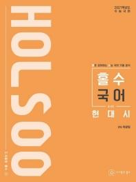 홀수(Holsoo) 고등 국어 현대시(2020)(2021 수능대비)