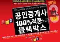 경록 공인중개사 블랙박스 모의고사 2차(2019)