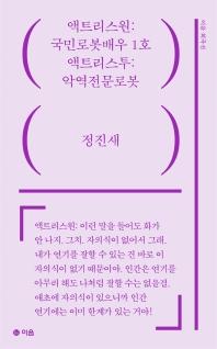 액트리스원: 국민로봇배우 1호 / 액트리스투: 악역전문로봇