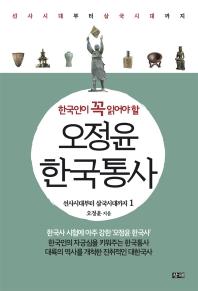 한국인이 꼭 읽어야 할 오정윤 한국통사. 1: 선사시대부터 삼국시대까지