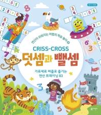 크리스 크로스(Criss-Cross): 덧셈과 뺄셈