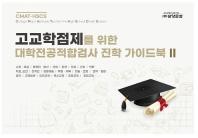 고교학점제를 위한 대학전공적합검사 진학 가이드북. 2