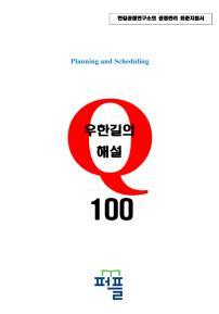 한길공정연구소 공정관리 문제집 100 (우한길의 해설)