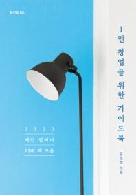 1인 창업을 위한 가이드북 - 2020 제인 컴퍼니 PDF 책 모음