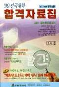 합격자료집(전국대학)(2001학년도)