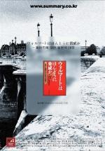 월마트에 대한 일본의 대응 [도서요약]