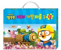 뽀롱뽀롱 뽀로로 New 가방퍼즐. 2(2020)