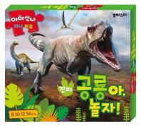 아이신나 미니 퍼즐 진짜 공룡아, 놀자!