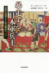 暴走する日本軍兵士 帝國を崩壞させた明治維新の「バグ」