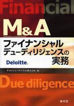 M&Aファイナンシャルデュ-ディリジェンスの實務