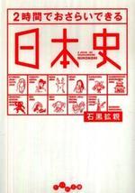 2時間でおさらいできる日本史