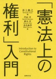 「憲法上の權利」入門