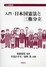 入門.日本國憲法と三權分立
