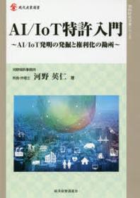 AI/IOT特許入門 AI/IOT發明の發掘と權利化の勘所